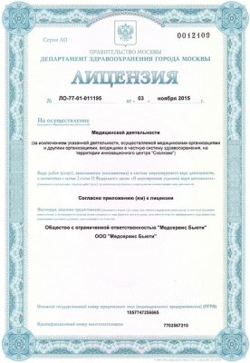 (c) Medbeauty.ru